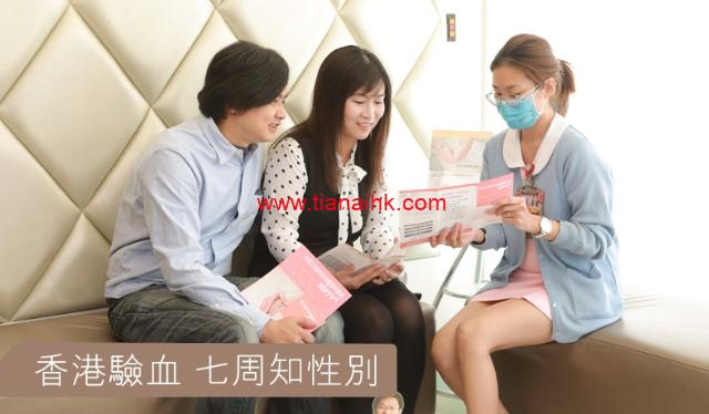 香港胎儿性别鉴定是怎么做的?