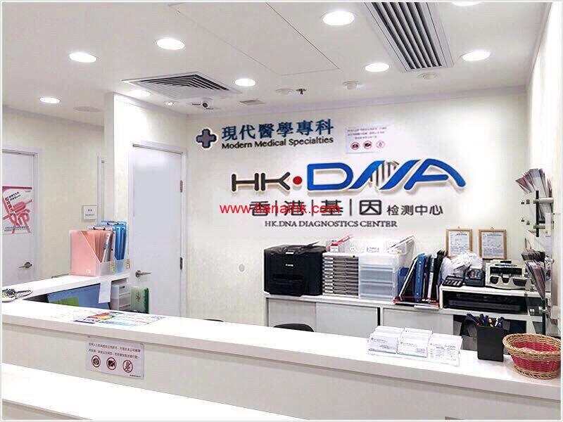 香港HK-DNA化验所简介