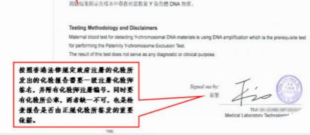 香港验血检测胎儿性別的报告单怎么看?