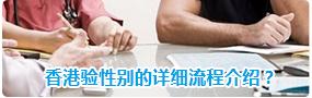 香港性别的详细流程介绍