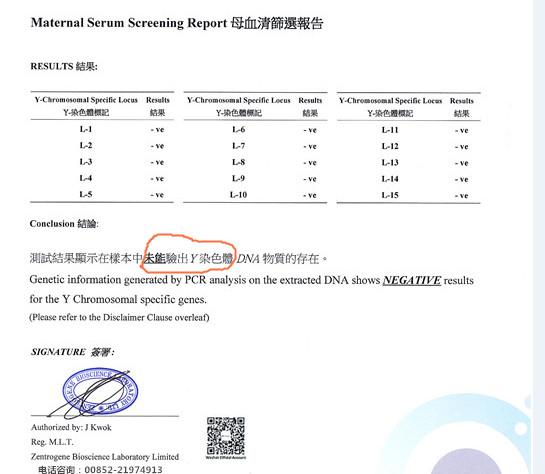 我只想去香港验血鉴定宝宝性别,仅此而已