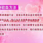 香港验血真的能在七周验出男女孩吗?