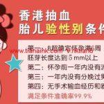 深圳验血鉴定男女机构