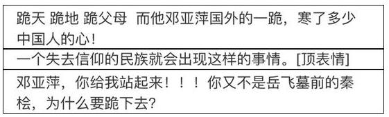 """邓亚萍谈毕业""""下跪门"""":没跪教皇 只是学院领导"""