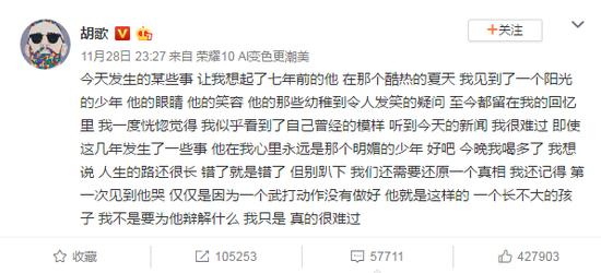 胡歌发文谈蒋劲夫:不是要为他辩解,只是真的很难过