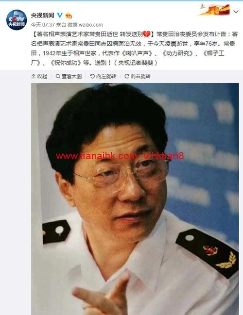 相声表演艺术家常贵田去世 姜昆大山刘晓庆等发文悼念