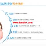 香港验血DNA检测是做什么?