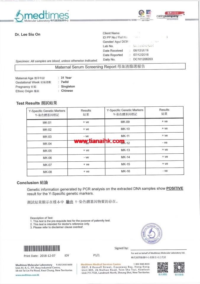 香港验血化验单怎么看?
