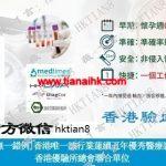 在香港验血男女多少钱选择哪家化验所好?