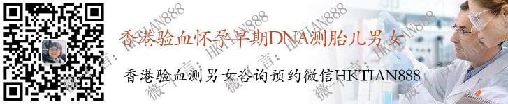香港验血男女标准需要注意什么条件?
