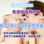 香港验血验Y的报告单怎么看?有知道的吗