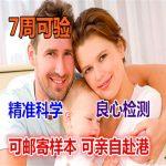 专访香港亲子鉴定机构专家解答常见问题
